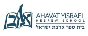 Ahavat Yisrael